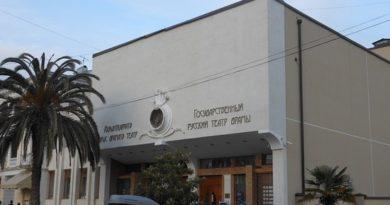 Русский драматический театр в Сухуме