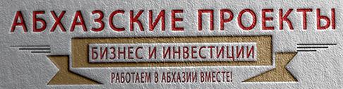 Переход на информационно-деловой портал АБХАЗСКИЕ ПРОЕКТЫ