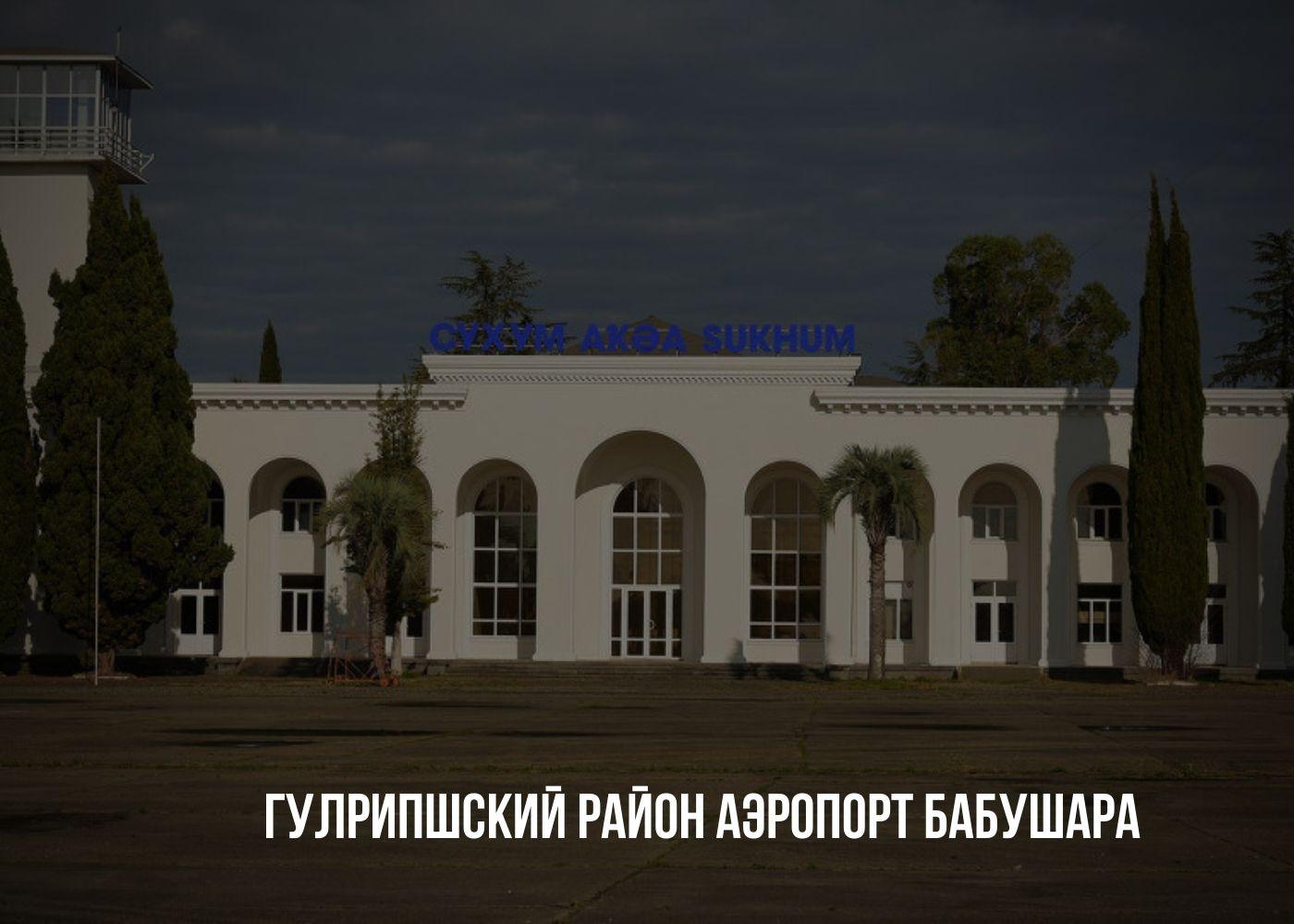 gulripshskiy-raion-babushara