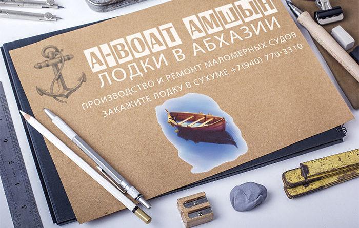 А-ВOAT АМШЫН. Лодки в Абхазии