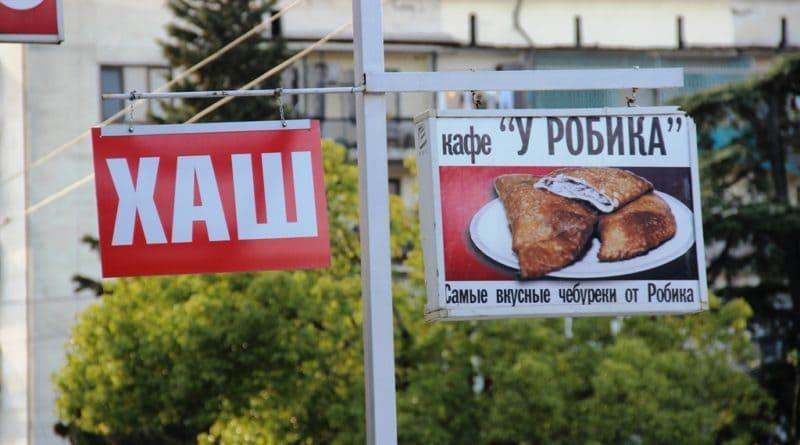 """Кафе """"У Робика"""" в Сухуме"""