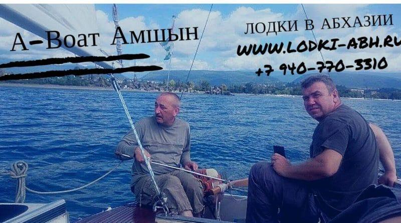 Производство и ремонт лодок, яхт и катамаранов в Абхазии