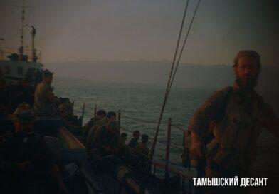 тамышский десант