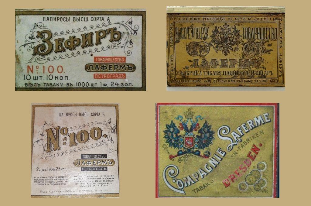 продукция табачной фабрики лаферм