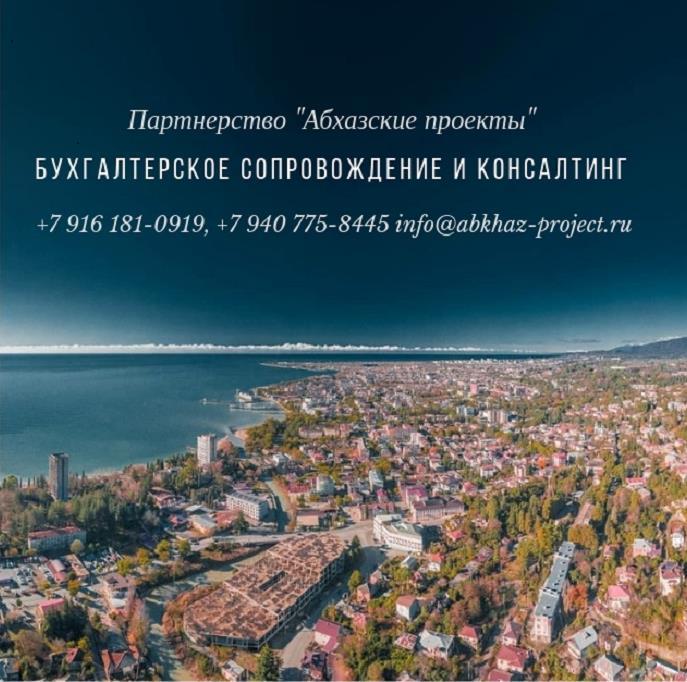 Работу майнинговых ферм в Абхазии разрешат не скоро