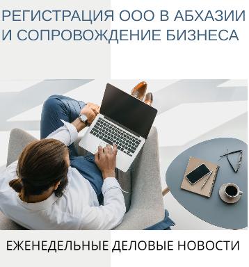 Регистрация ООО в Абхазии и сопровождение бизнеса