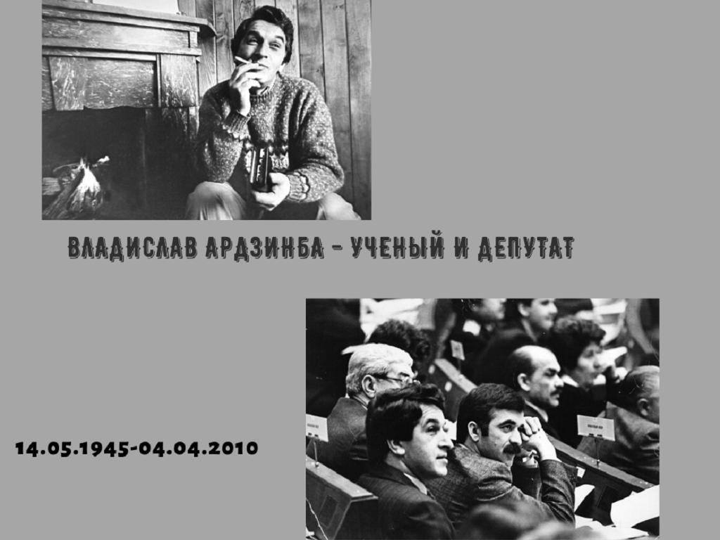 владислав ардзинба ученый и депутат
