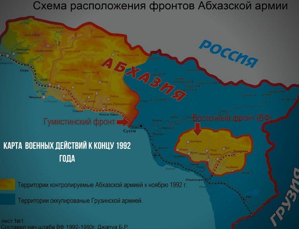 карта фронтов в абхазии