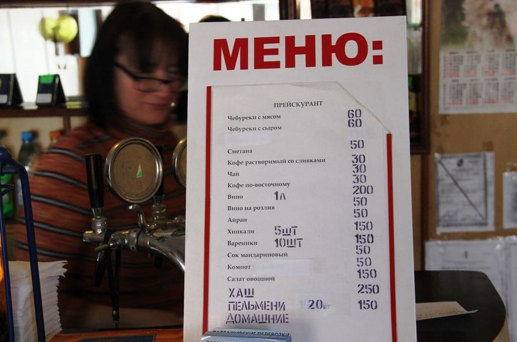 меню кафе у робика в сухуме